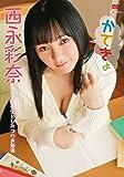 かてきょ 西永彩奈 Aircontrol [DVD]