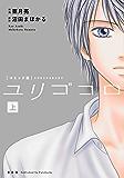 コミック版 ユリゴコロ : 上 (ジュールコミックス)