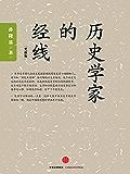 历史学家的经线(颠覆传统观点,在世界背景中重写中国近代史)