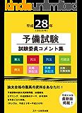 平成28年予備試験 試験委員コメント集