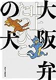 大阪弁の犬