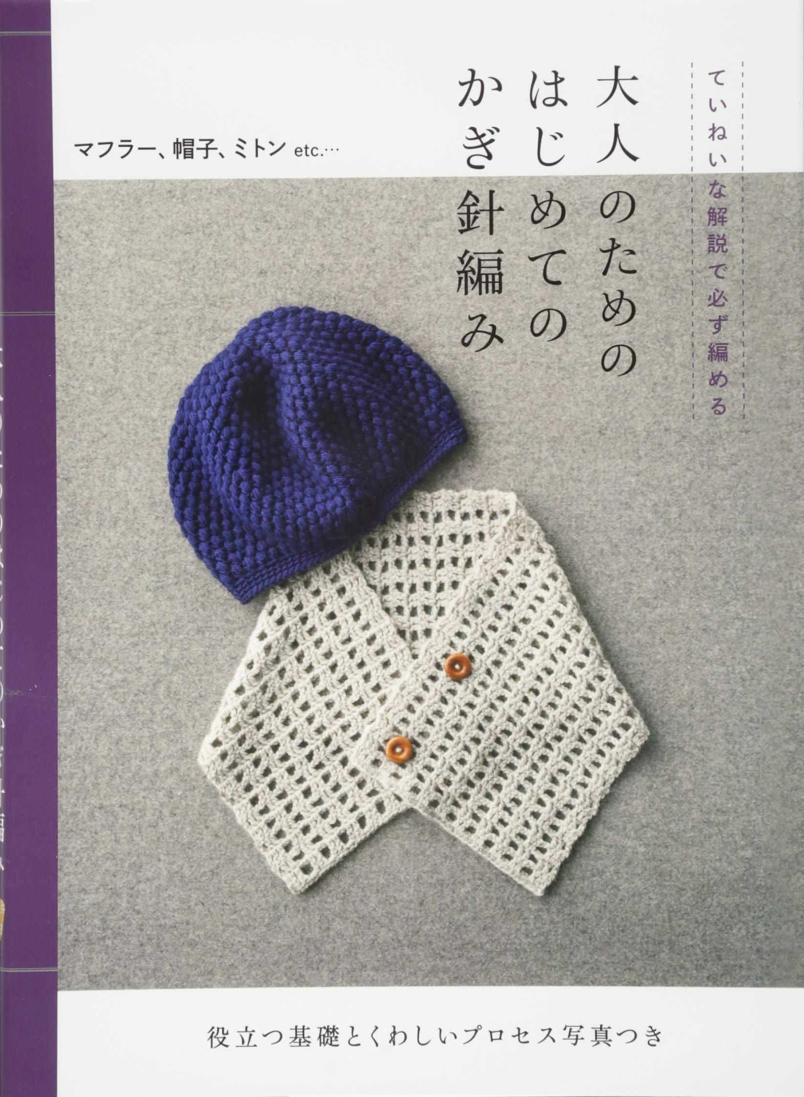 が わかる で かぎ針 帽子 編む 基礎