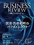 一橋ビジネスレビュー 2017年AUT.65巻2号―健康・医療戦略のパラダイムシフトとマネジメント