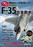 ツウになる! F-35完全教本