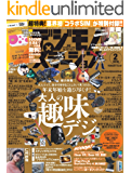 デジモノステーション (2016年2月号) [雑誌]