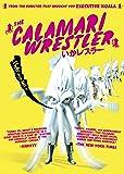 Calamari Wrestler [Import]