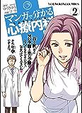 マンガで分かる心療内科(2) (ヤングキングコミックス)