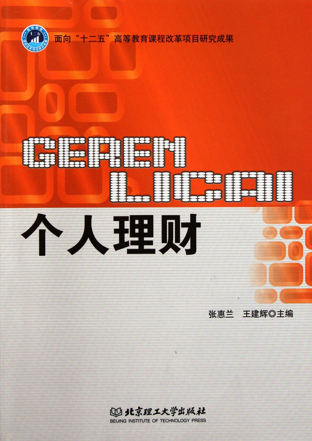 Download Management of Personal Money (Chinese Edition) ebook