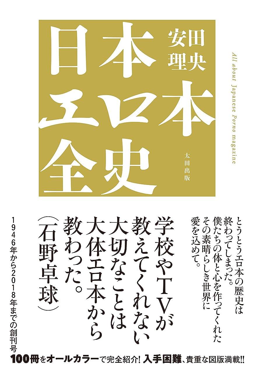 渦ブロンズ控える発達障害グレーゾーン (扶桑社新書)