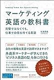 マーケティング英語の教科書 ―完璧ではなくても、仕事で自信を持てる英語― (宣伝会議養成講座シリーズ)