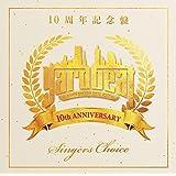 "YARD BEAT10周年記念盤 ""SINGERS CHOICE"""