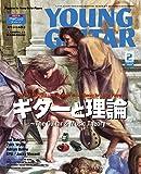 YOUNG GUITAR (ヤング・ギター) 2018年 02月号【動画ダウンロード・カード付】