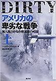アメリカの卑劣な戦争―無人機と特殊作戦部隊の暗躍〈上〉