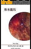 26巻 坂本龍馬 アマーリエ スピリチュアルメッセージ集