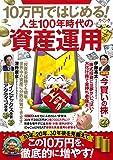 10万円ではじめる! 人生100年時代の資産運用 (TJMOOK)