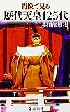 肖像で見る歴代天皇125代 (角川新書)
