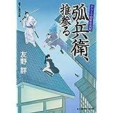 秘帖 托鉢剣 一 虚無僧胡空 闇仕置き (新時代小説文庫)