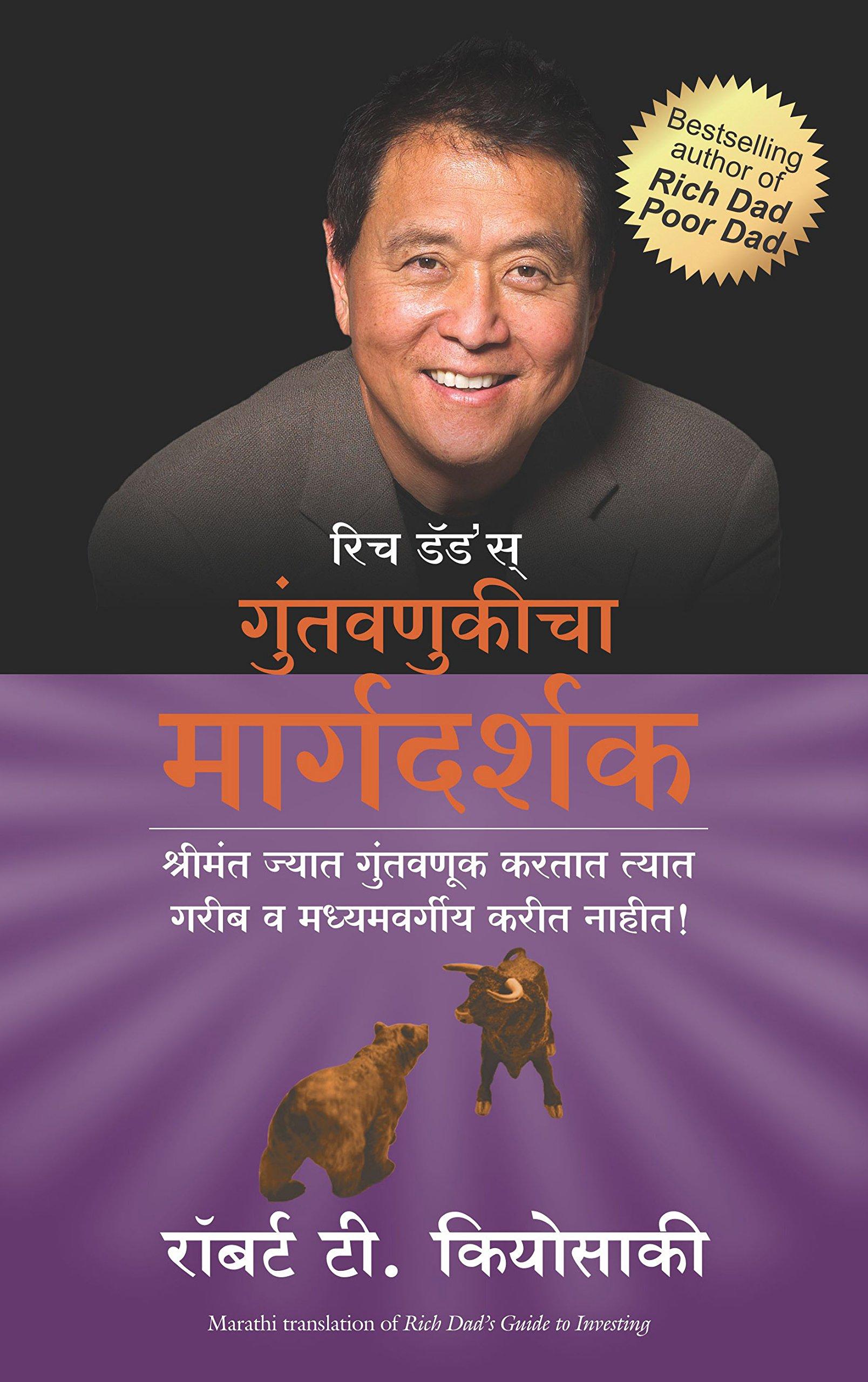 Rich Dad Poor Dad Book In Marathi
