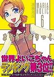 まりあ・ほりっく6 (MFコミックス アライブシリーズ)