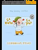 Ça rentre, ça sort ! ここからはいって、でていく!: Un livre d'images pour les enfants (Edition bilingue français-japonais)