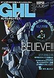 ガンダムホビーライフ 006 (電撃ムックシリーズ)