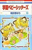 学園ベビーシッターズ 19 (花とゆめCOMICS)
