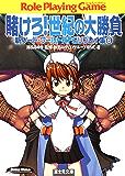 新ソード・ワールドRPGリプレイ集6 賭けろ!世紀の大勝負 (富士見ドラゴンブック)