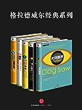 格拉德威尔经典系列:异类+眨眼之间+引爆点+逆转+大开眼界(套装共5册)