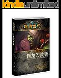魔兽世界·萨尔:巨龙的黄昏 (《魔兽世界》官方小说系列)