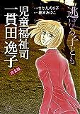 児童福祉司 一貫田逸子 逃げる子ども (LGAコミックス)