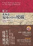 北海道 地図の中の廃線;旧国鉄の廃線跡を歩く追憶の旅