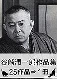 『谷崎潤一郎作品集・25作品⇒1冊』【さし絵113枚つき】