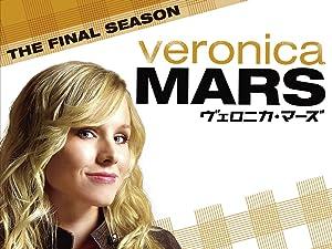 マーズ シーズン 4 ヴェロニカ