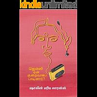 ஜென்சி ஏன் குறைவாகப் பாடினார்? | JENSY EAN KURAIVAGA PAADINAR?: கட்டுரைகள் | ESSAYS (Tamil Edition)