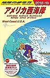B02 地球の歩き方 アメリカ西海岸 2018~2019