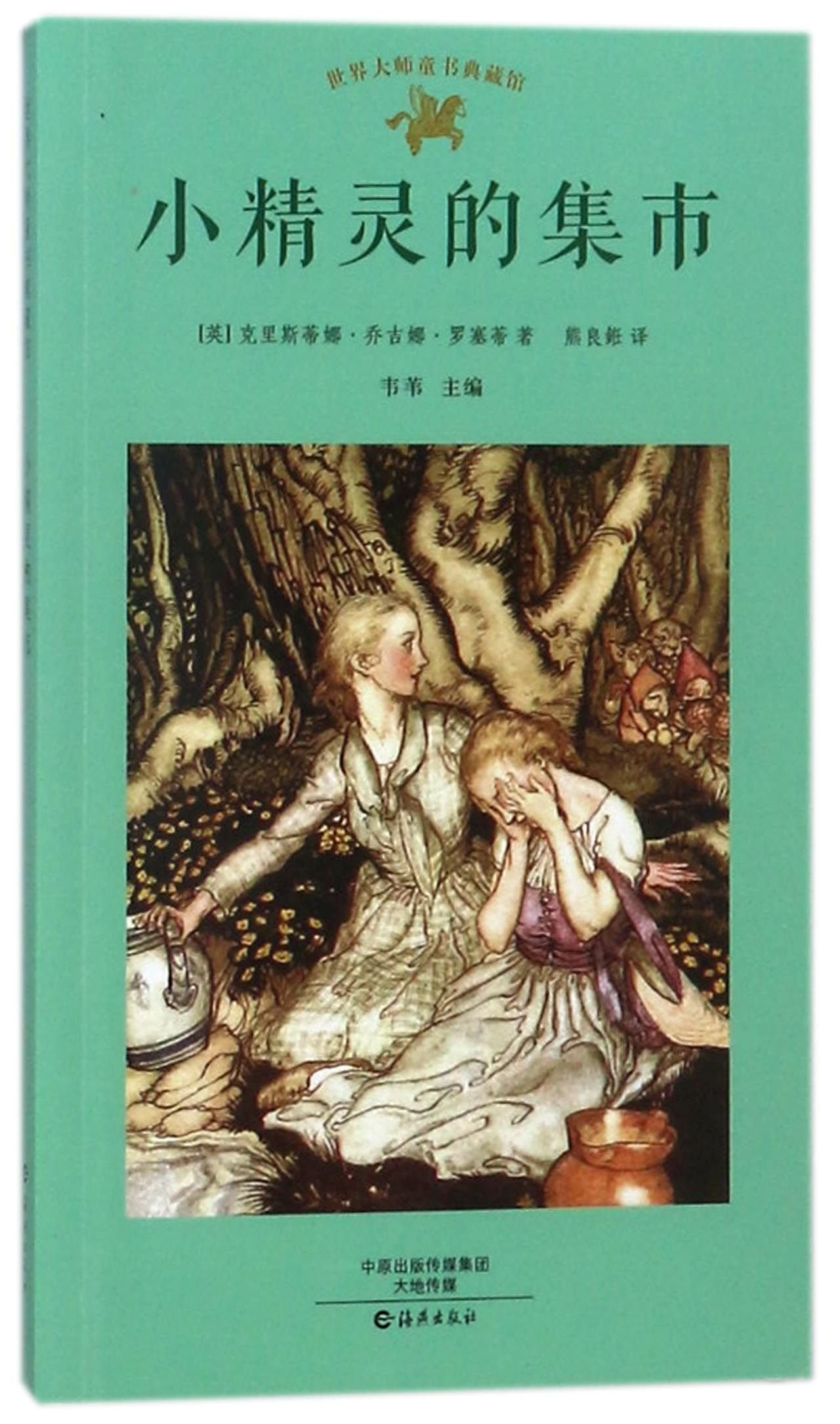 Goblin Market/Collection of Children's Books by World Masters (Chinese Edition) pdf