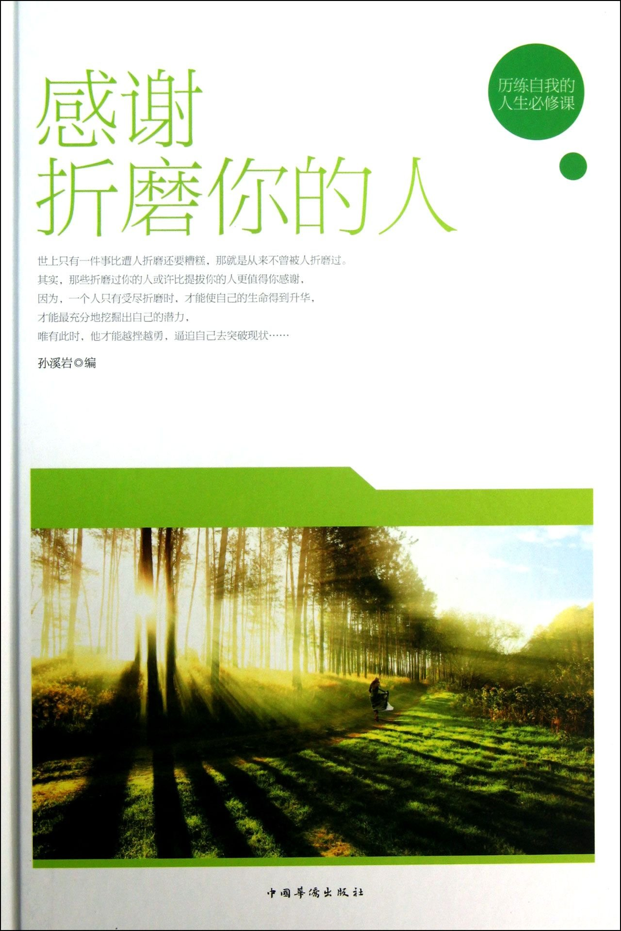 [ New Genuine ] thank you torture people [ Hardcover ] Sun River Rock 9787511335616118(Chinese Edition) ebook
