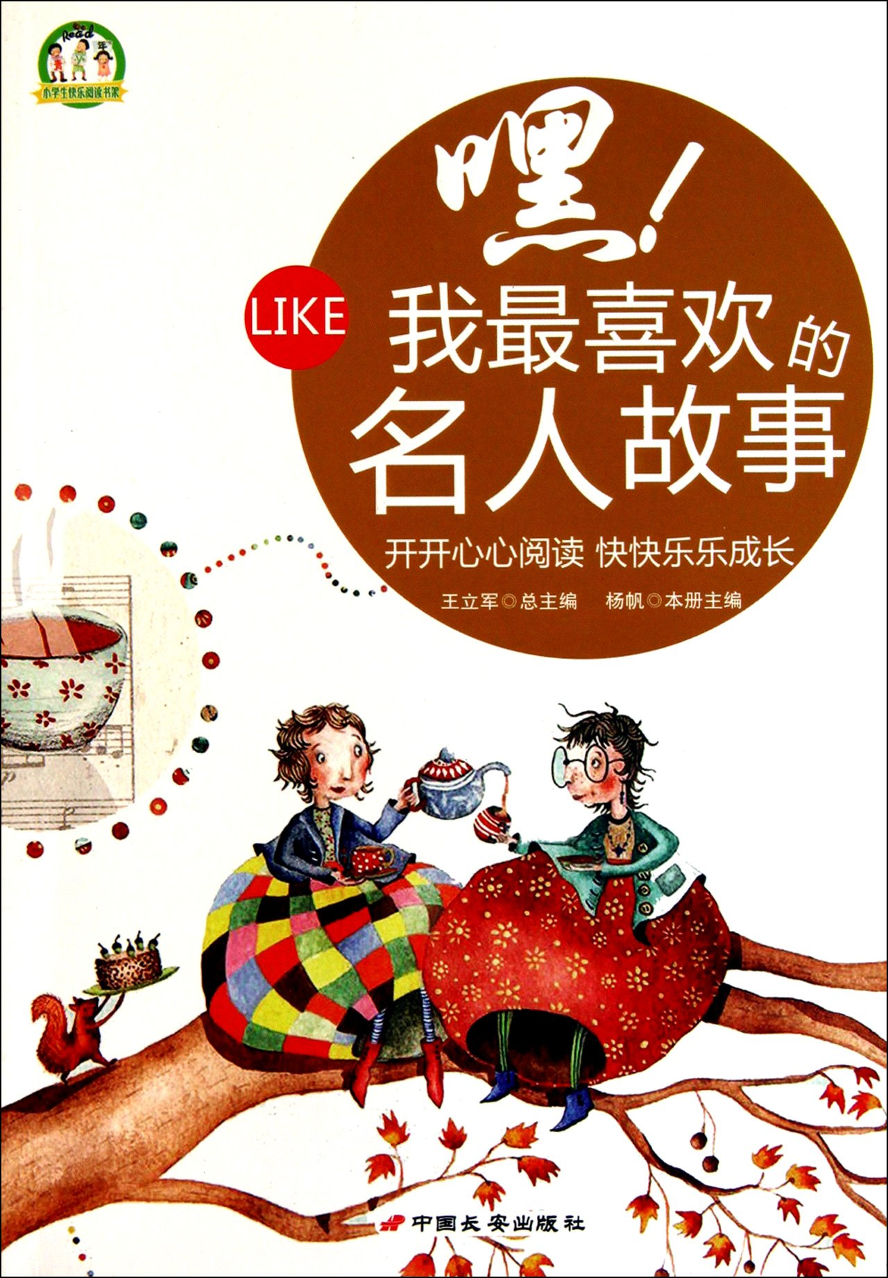 Read Online Hey! The stories of famous people I like the most (Chinese Edition) PDF