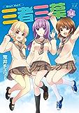 三者三葉 14巻 (まんがタイムKRコミックス)
