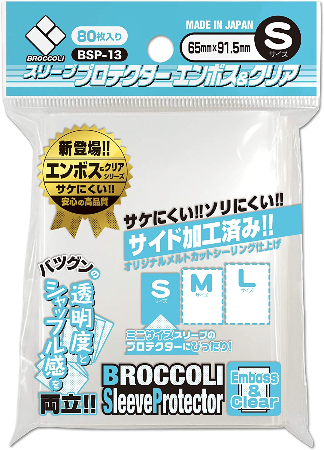 Over Sleeve Card Game Character Guard Embossed /& Clear S BSP-13 80CT Collection