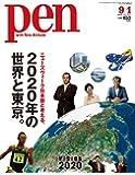Pen(ペン) 2016年 9/1号 [ニューズウィーク日本版と考える、 2020年の世界と東京。]