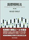 国際租税法 第4版