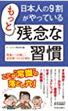 日本人の9割がやっているもっと残念な習慣 (青春新書プレイブックス)