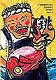 銚子人――千葉県銚子市 明日に一番近い町の人々に出会う旅 (COMMUNITY TRAVEL GUIDE)