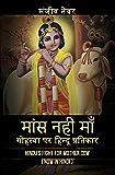 मांस नहीं माँ - गोहत्या पर हिन्दू प्रतिकार (Hindi Edition)
