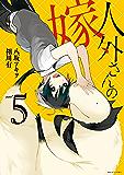 人外さんの嫁: 5【電子描き下ろし特典付】 (ZERO-SUMコミックス)