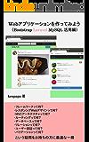 Webアプリケーションを作ってみよう(Bootstrap Laravel MySQL 活用編)