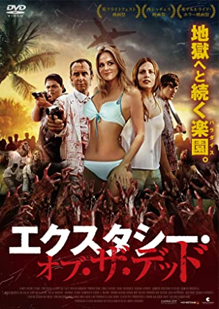 Amazon | エクスタシー・オブ・ザ・デッド [DVD] | 映画