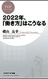 2022年、「働き方」はこうなる (PHPビジネス新書)