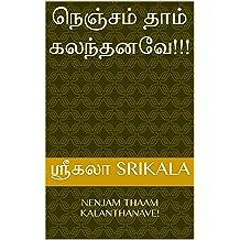 நெஞ்சம் தாம் கலந்தனவே!!!: srikala novels